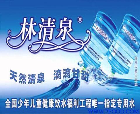 林清泉桶装水招商加盟