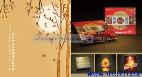 盒包装设计 产品编号:p0251143