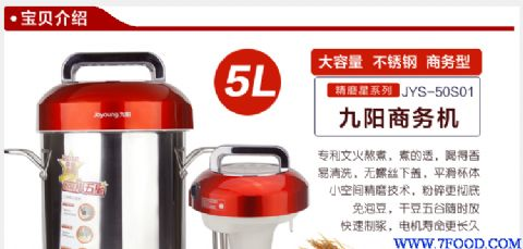 九阳商用豆浆机小五星(50s01)