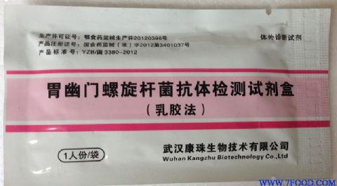 武汉康珠生物胃幽门螺旋杆菌抗体检测试剂盒(