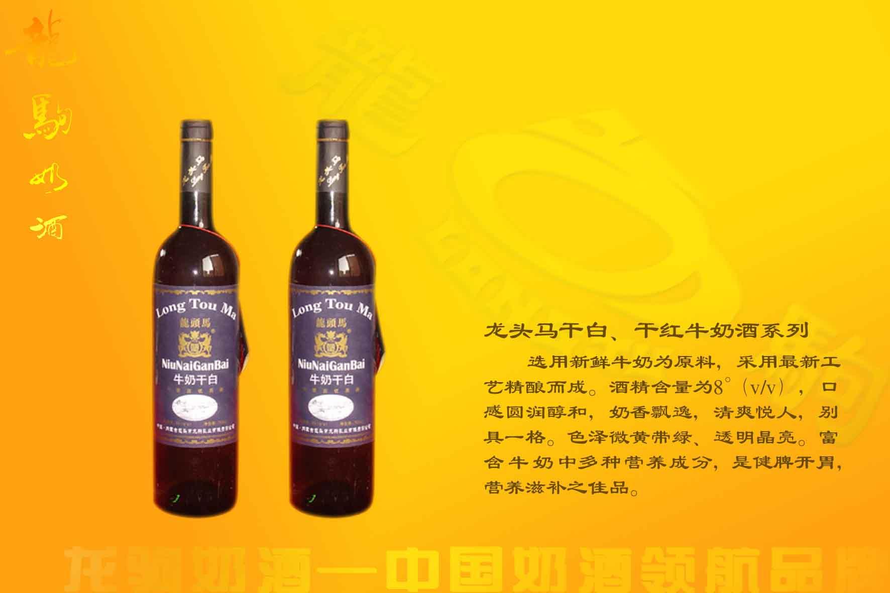 龙驹奶酒--理想的品牌