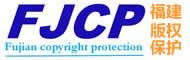 福建版权保护