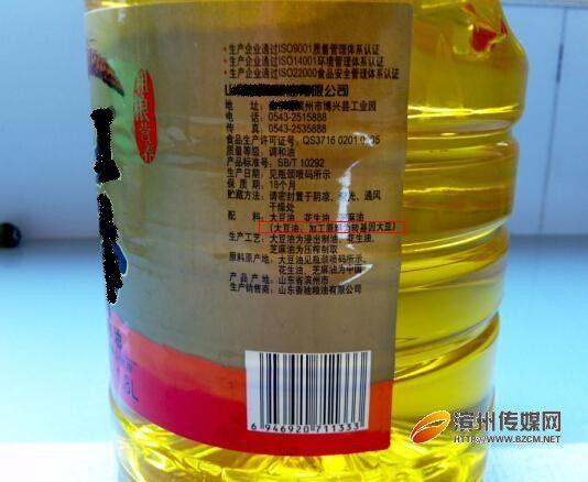 市民超市误买转基因食用油
