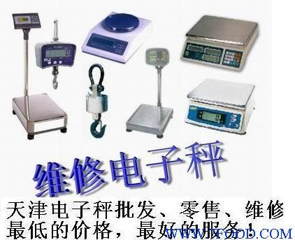 各种电子秤及其原配件,传感器,电池,转换电源等易损件.