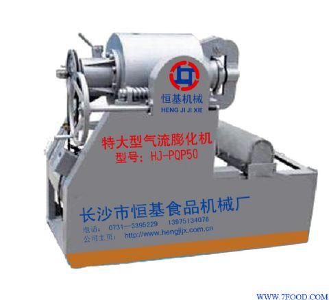大型流膨化机_其他休闲食品设备 膨化机 【手机阅读】    大型气流膨化机是本厂厂长