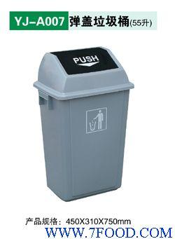 其他塑料包装 12宜昌弹盖垃圾桶 【手机阅读】   挂壁式垃圾桶:长690