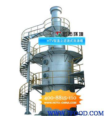 废气洗涤塔(htv)