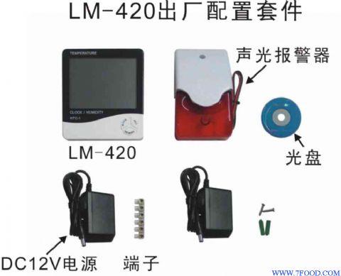 温湿度传感器(lm-420)