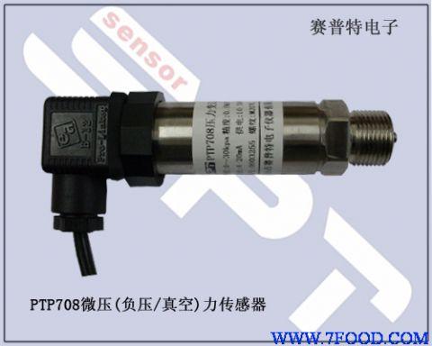 投入式液位变送器,防雷击液位变送器,锅炉压力传感器,微差压变送器,超