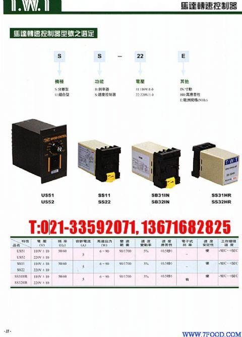 通用型90w电机twt调速器(us-52)