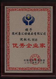 """""""康汇年华""""降火清毒茶(保健茶)"""