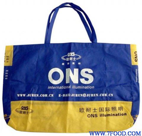 供应 无纺布袋塑料包装设计印刷