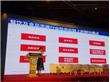 2019中國餐飲與冷鏈物流創新發展高峰論壇6月3日盛大開幕