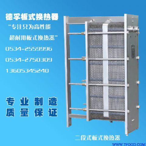 供应 德孚板式换热器的基本结构图片