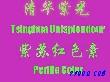 紫苏红色素