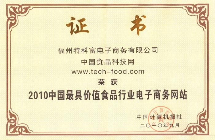 2010中国最具价值食品行业电子商务网站